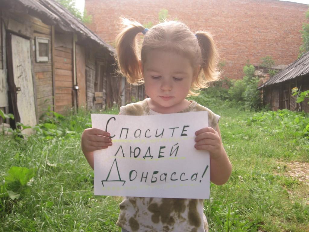 Картинки детей спаси донбасс